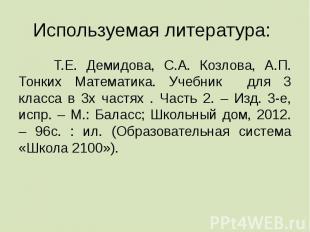 Используемая литература: Т.Е. Демидова, С.А. Козлова, А.П. Тонких Математика. Уч