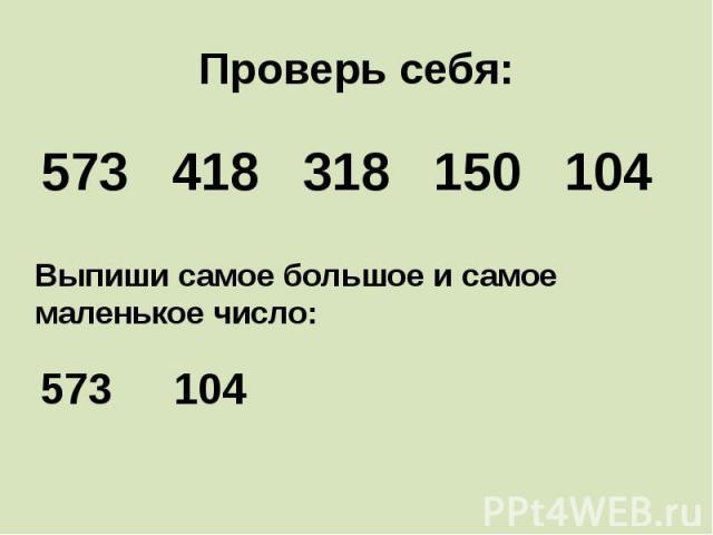 Проверь себя: 573 418 318 150 104