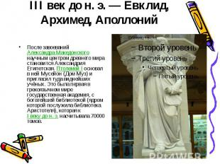 III век до н.э.— Евклид, Архимед, Аполлоний После завоеваний Алексан