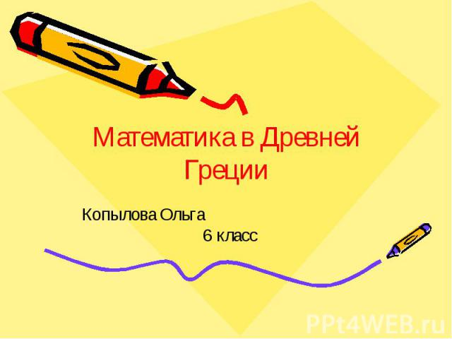 Математика в Древней Греции Копылова Ольга 6 класс