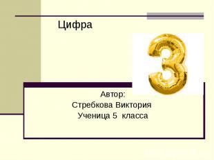 Автор: Стребкова Виктория Ученица 5 класса