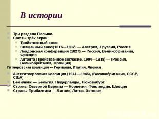 В истории Три раздела Польши. Союзы трёх стран: Тройственный союз Священный союз