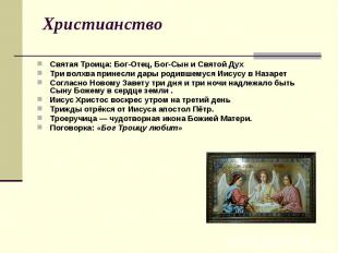 Христианство Святая Троица: Бог-Отец, Бог-Сын и Святой Дух Три волхва принесли д