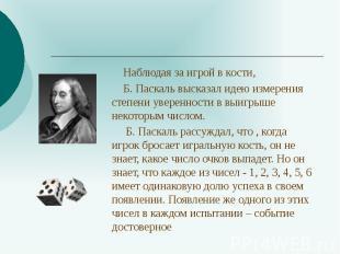Наблюдая за игрой в кости, Наблюдая за игрой в кости, Б. Паскаль высказал идею и