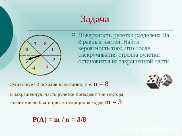 Задача Поверхность рулетки разделена На 8 равных частей. Найти вероятность того, что после раскручивания стрелка рулетки остановится на закрашенной части