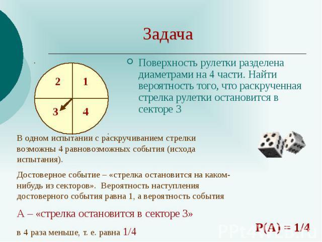 Задача Поверхность рулетки разделена диаметрами на 4 части. Найти вероятность того, что раскрученная стрелка рулетки остановится в секторе 3