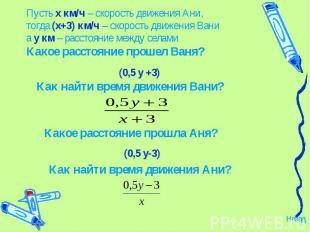 Пусть х км/ч – скорость движения Ани, тогда (х+3) км/ч – скорость движения Вани
