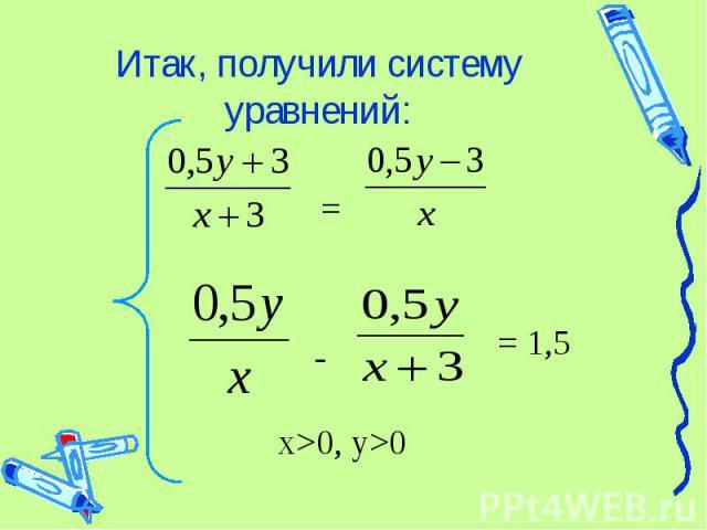 Итак, получили систему уравнений: