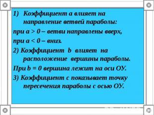 Коэффициент а влияет на направление ветвей параболы: Коэффициент а влияет на нап