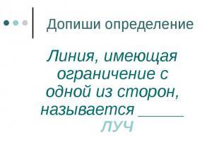 Допиши определение Линия, имеющая ограничение с одной из сторон, называется ____
