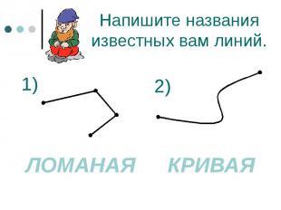 Напишите названия известных вам линий. 1)