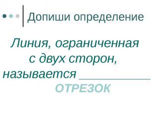 Допиши определение Линия, ограниченная с двух сторон, называется __________