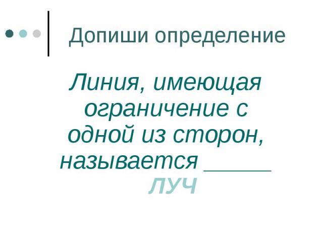 Допиши определение Линия, имеющая ограничение с одной из сторон, называется _____