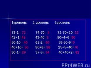 1уровень 2 уровень 3уровень 73-1= 72 74-70= 4 72-70+20=22 42+1=43 43-40=3 80+4+6