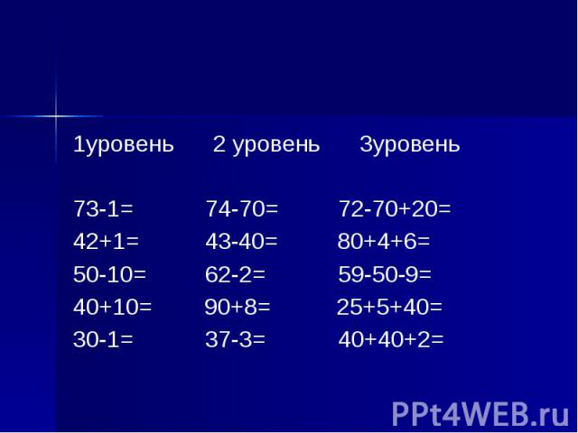 1уровень 2 уровень 3уровень 73-1= 74-70= 72-70+20= 42+1= 43-40= 80+4+6= 50-10= 62-2= 59-50-9= 40+10= 90+8= 25+5+40= 30-1= 37-3= 40+40+2=