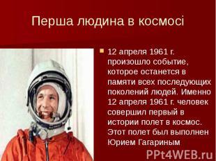 Перша людина в космосі 12 апреля 1961 г. произошло событие, которое останется в