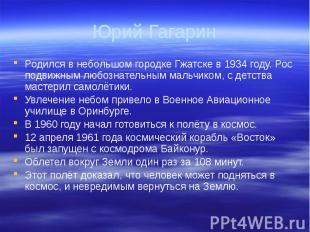Юрий Гагарин Родился в небольшом городке Гжатске в 1934 году. Рос подвижным любо