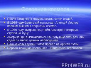 Освоение космоса После Гагарина в космос летали сотни людей. В 1965 году Советск