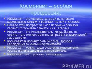 Космонавт – особая профессия. Космонавт – это человек, который испытывает космич