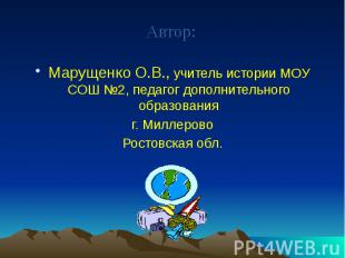 Марущенко О.В., учитель истории МОУ СОШ №2, педагог дополнительного образования