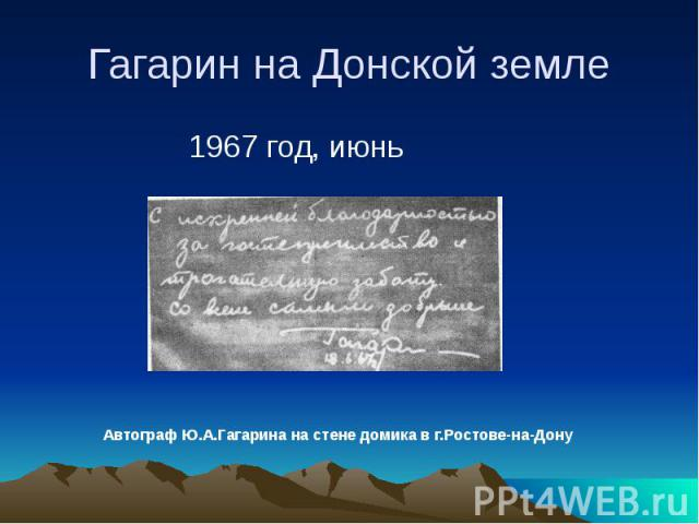 Гагарин на Донской земле 1967 год, июнь