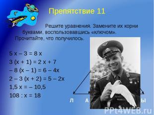 Препятствие 11 Решите уравнения. Замените их корни буквами, воспользовавшись «кл