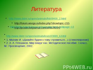 Литература http://www.daler.ru/open/animals/fish/8400_2.html