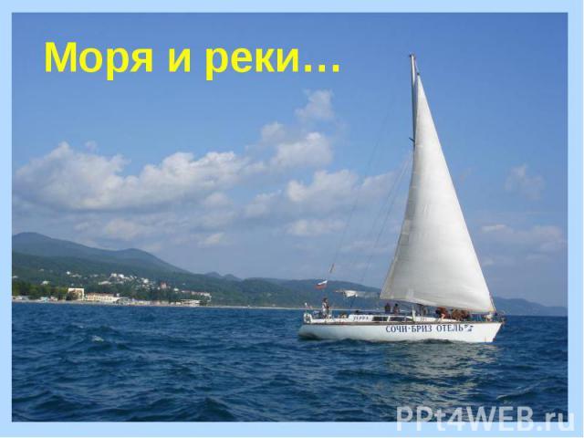 Моря и реки… Моря и реки…