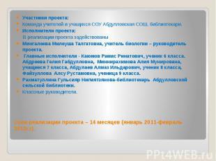 Срок реализации проекта – 14 месяцев (январь 2011-февраль 2012г.г). Участники пр