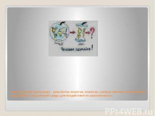 Экологическая пропаганда – разработка лозунгов, плакатов, значков, эмблем, призы
