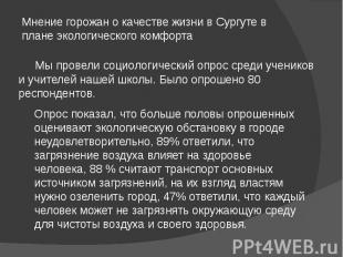 Мнение горожан о качестве жизни в Сургуте в плане экологического комфорта Мы про