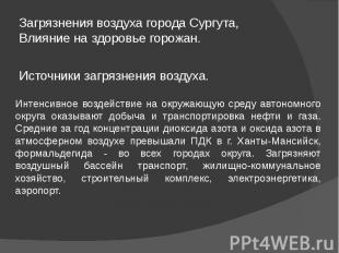 Загрязнения воздуха города Сургута, Влияние на здоровье горожан. Источники загря