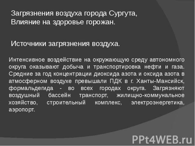 Загрязнения воздуха города Сургута, Влияние на здоровье горожан. Источники загрязнения воздуха.