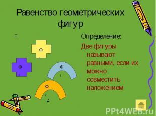 Равенство геометрических фигур Определение: Две фигуры называют равными, если их