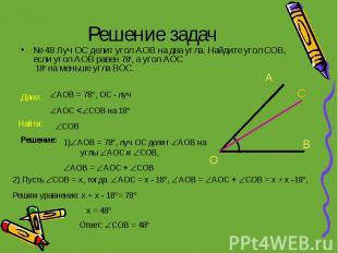 Решение задач № 48 Луч ОС делит угол АОВ на два угла. Найдите угол СОВ, если уго