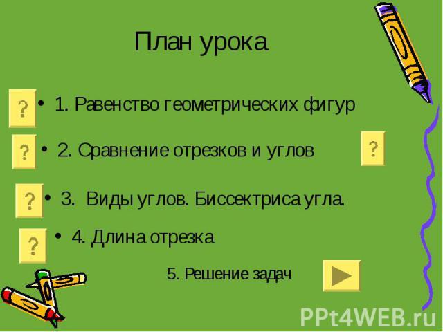 План урока 1. Равенство геометрических фигур