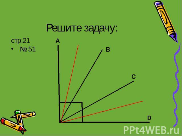 Решите задачу: стр.21 № 51