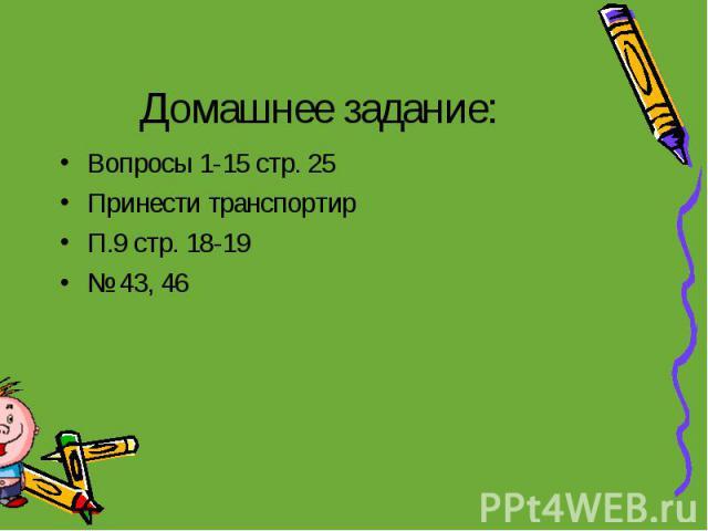 Домашнее задание: Вопросы 1-15 стр. 25 Принести транспортир П.9 стр. 18-19 № 43, 46