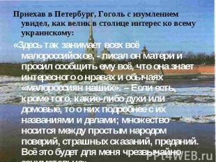 Приехав в Петербург, Гоголь с изумлением увидел, как велик в столице интерес ко
