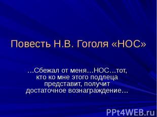 Повесть Н.В. Гоголя «НОС» …Сбежал от меня…НОС…тот, кто ко мне этого подлеца пред