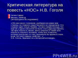 Оксана Савина Оксана Савина Москва, 2009год. (литературное исследование) «Обо мн