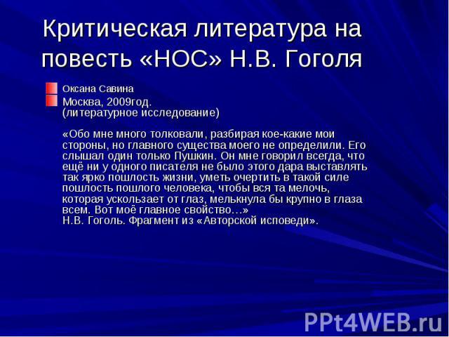 Оксана Савина Оксана Савина Москва, 2009год. (литературное исследование) «Обо мне много толковали, разбирая кое-какие мои стороны, но главного существа моего не определили. Его слышал один только Пушкин. Он мне говорил всегда, что ещё ни у одного пи…