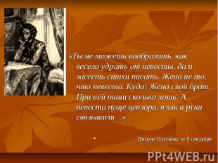«Ты не можешь вообразить, как весело удрать от невесты, да и засесть стихи писат