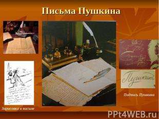 Письма Пушкина