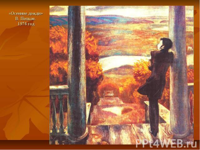 «Осенние дожди» В. Попков. 1974 год