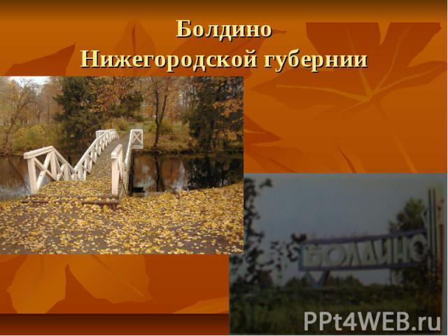Болдино Нижегородской губернии