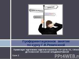 Профориентационное занятие по курсу Г.В.Резапкиной Презентация подготовлена педа
