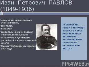 Иван Петрович ПАВЛОВ (1849-1936) «Греческий гений Гиппократ уловил в массе бесчи