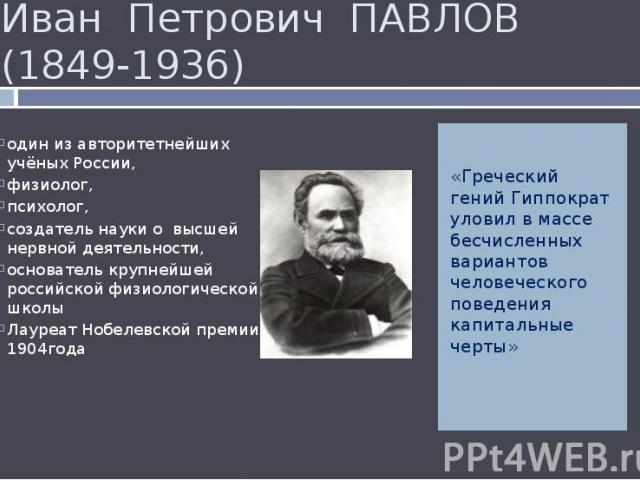 Иван Петрович ПАВЛОВ (1849-1936) «Греческий гений Гиппократ уловил в массе бесчисленных вариантов человеческого поведения капитальные черты»