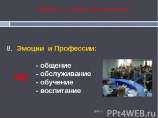 8. Эмоции и Профессии: - общение - обслуживание - обучение - воспитание